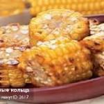 Кукурузные колечки