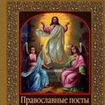 Православные посты