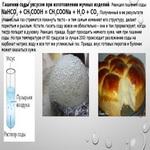 Гашение соды кислотой